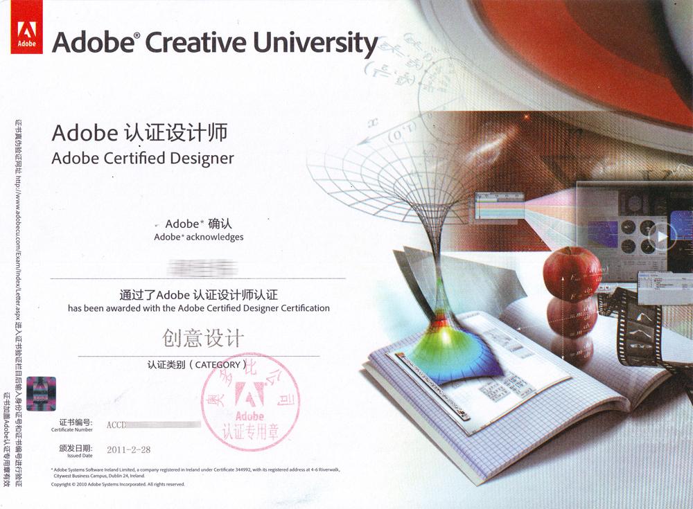 非凡学院-adobe 创意设计师(平面设计)图片
